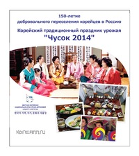 Chuseok and Korean Day 2014 | Nizhny Novgorod
