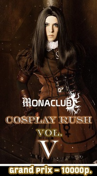 Cosplay Rush vol.5