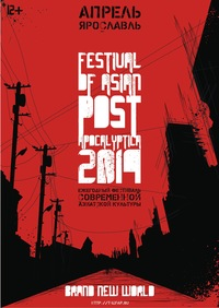 FAP: Festival of Asian Post-apocalyptica 2014